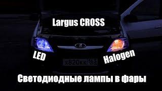 Светодиодные лампы в фары на примере Ларгус CROSS