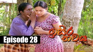 Isira Bawaya | ඉසිර භවය | Episode 28 | 08 - 06 - 2019 | Siyatha TV Thumbnail