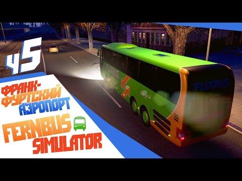 Огни большого аэропорта - ч5 Fernbus Simulator