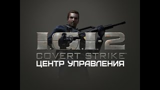 I.G.I.-2: Covert Strike! Миссия 18 - Центр управления!