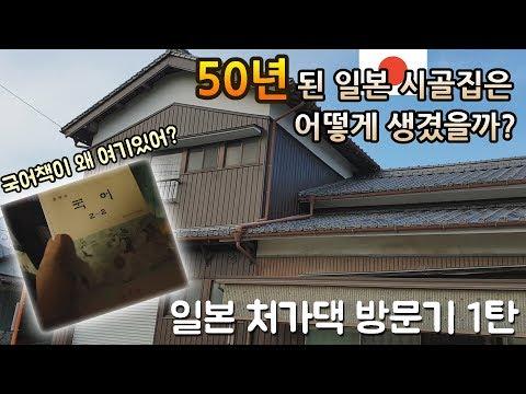 [한일부부/日韓夫婦] 50년된 일본 시골집은? 할아버지,할머니가 사시던 일본 가정집 방문 -일본 처가댁 방문기 1탄/ 韓国人夫、日本の文化体験!50年経った祖父母の家に行ってみました^^