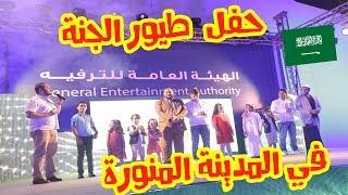 سنابات عصومي ووليد في حفل المدينة المنورة | تنافس قوي بين النجوم !!