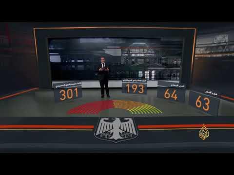 انتخابات البرلمان الألماني (البوندستاغ)  - نشر قبل 49 دقيقة
