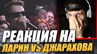 Реакция на VERSUS BPM: Эльдар Джарахов VS Дмитрий Ларин #пятнадцатыйгод