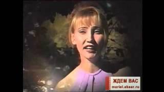 Марийская песня : Ах, йоратымаш
