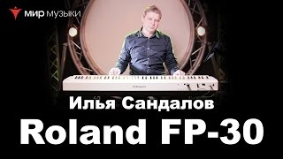 Обзор портативного цифрового пианино Roland FP-30