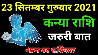 21 मई कन्या राशि का राशिफल ! aaj ka rashifal ! #kanya rashi