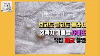젖꼭지 제품별 사이즈 비교영상 (신생아부터~) -엄마의…