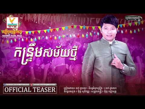 Kon  Troem Sak Mai Thmey - Yuk Duong Dara [AUDIO TEASER]