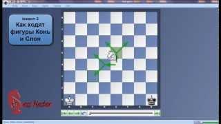 Урок 03 - как ходят фигуры К и С
