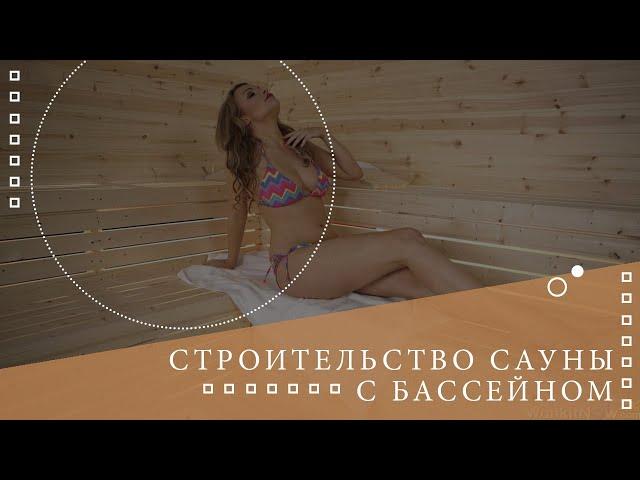 ✅ Строительство бани с бассейном под ключ🌡Все о саунах и банях ⚜⚜⚜