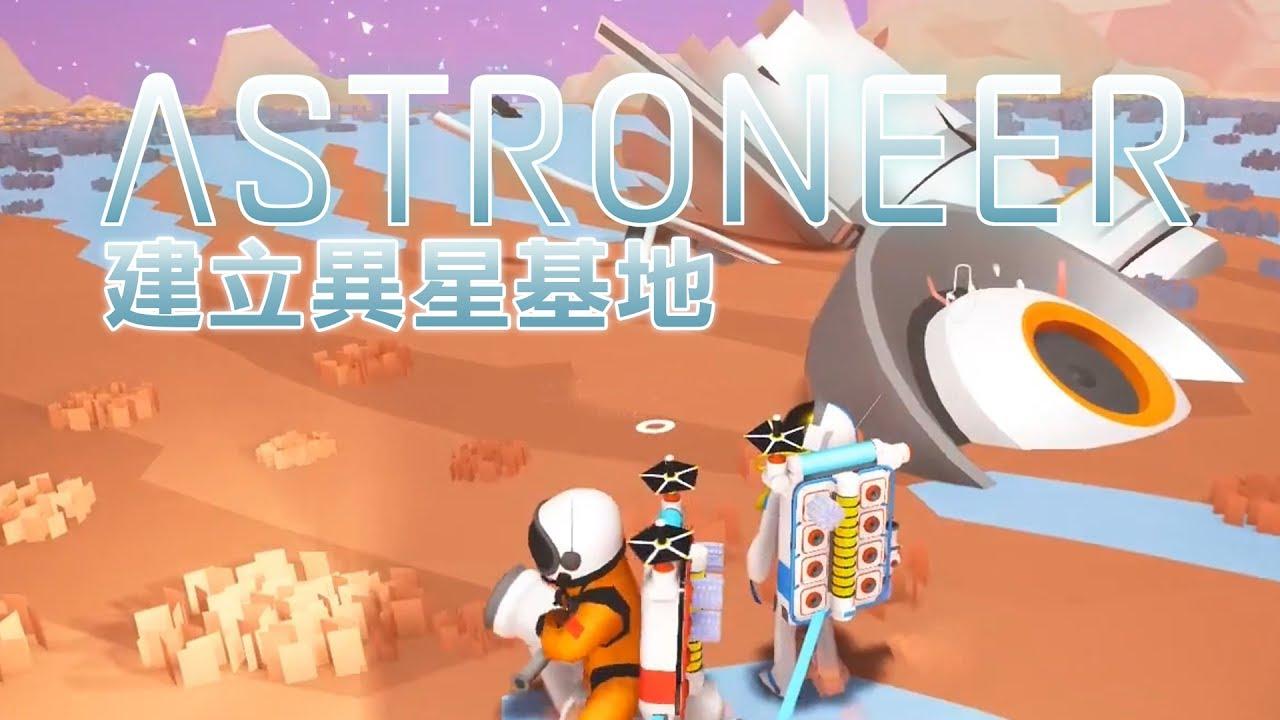 建立異星基地 | 異星探險家 ASTRONEER #1 | ft.哲平