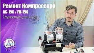 Жай жөндеу компрессор үшін бүрку AS-196. Компрессор шығарады странные звуки - айтуға темір.