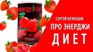 Энерджи диет / Сергей Кузнецов про энерджи диет