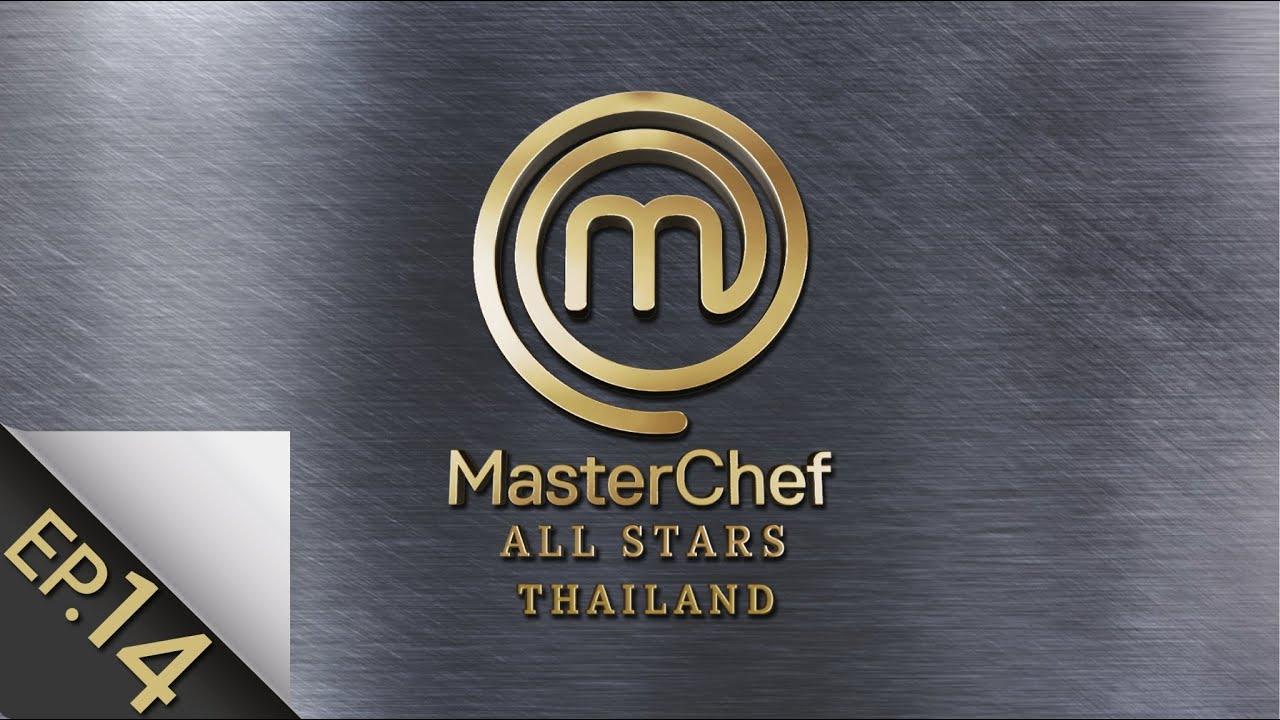 [Full Episode] MasterChef All Stars Thailand มาสเตอร์เชฟ ออล สตาร์ส ประเทศไทย Episode 14