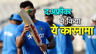 A New Milestone Achieved By Virat & Company Against Proteas | Sports Tak