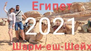 Египет 2021 Отдых в Шарме отель DOMINA CORAL BAY SULTAN часть первая обзор отеля