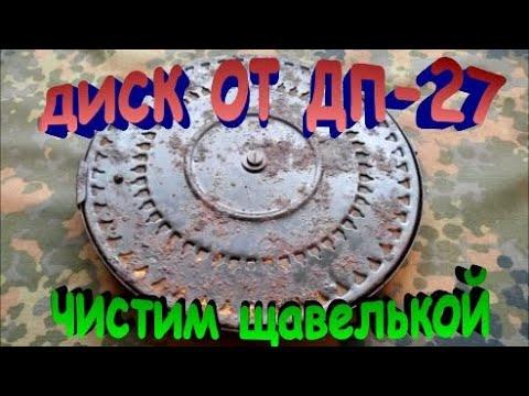 Реставрация пулемётного диска от ДП-27 Фильм 7 Renovierungen Bei Mündungsfeuer Disc DP 27