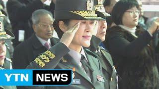 국군간호사관학교 입학식...외국인 생도 첫 입교 / YTN
