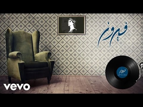 Fairuz فيروز - Habaitak Ta Neseet Al Naoum حبيتك تنسيت النوم (Lyric Video)