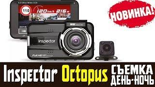 Двухканальный видеорегистратор Inspector Octopus c GPS 2018