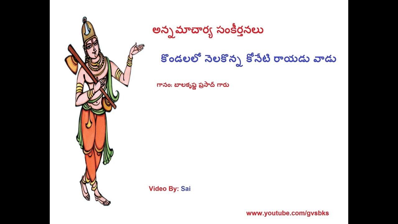 kondalalo nelakonna song by balakrishna prasad
