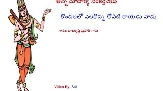 Kondalalo Nelakonna - Annamacharya Sankeertana By Bala Krishna Prasad