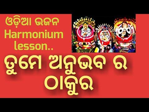 Tume anubhaba ra thakura odia Bhajan Harmonium lesson step by step for beginners|| by Sanatan Dharm