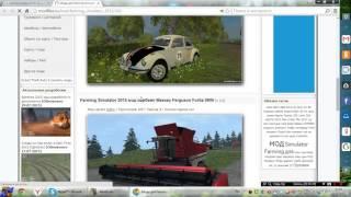 как скачать и установить моды на Farming Simulator 2015(http://modfiles.ru/load/farming_simulator_2015/202 сылка на моды., 2015-10-04T18:26:13.000Z)
