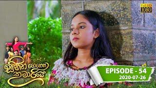 Sihina Genena Kumariye   Episode 54   2020-07-26 Thumbnail