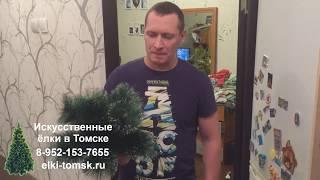 Купить искусственную ёлку в интернет магазине Томск(, 2017-09-21T06:26:00.000Z)