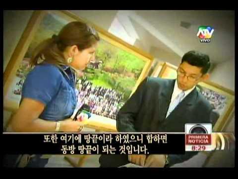 Peru A Tv 방영-World Mission Society Church of God