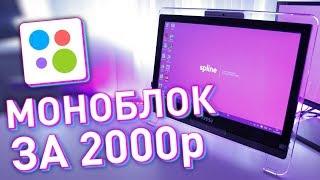 ТОП Моноблок за 2000р с Авито