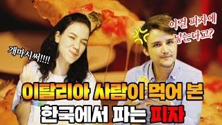 (ENG SUB)이탈리아 사람이 먹고 놀란 한국 피자의 정체는? l 배달 피자, 나폴리 전통 피자, 퓨전 피자  l 여미슐랭 2화