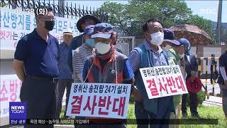 화력발전소 사라진 곳에 화력에너지시설 [목포MBC 뉴스…