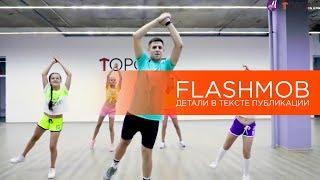 Monatik & Надя Дорофеева — «Глубоко» | Flashmob choreography by Valera Skripka
