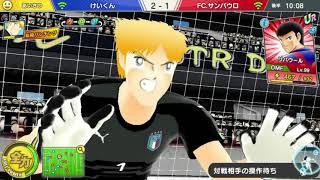 たたかえドリームチーム[連盟バトル]激闘再び!岬太郎vsけいくん!シュナイダーがクリアーしてシュナイダーがボールを取る?どうなってんだ?笑まぁ燃え尽きるがいい笑#91 thumbnail