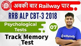 6:00 AM - RRB ALP CBT-3 2018 | Psychological Tests by Ramveer Sir