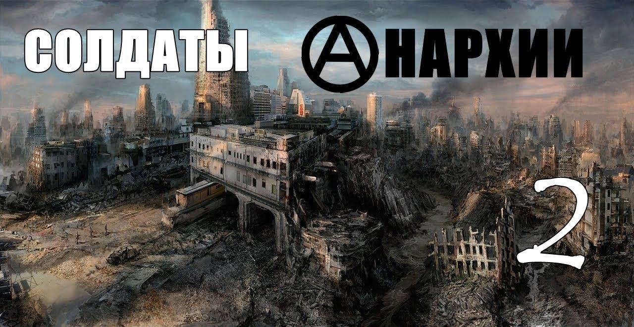 Скачать солдаты анархии / soldiers of anarchy (rus) через торрент.