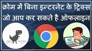 Google Chrome Offline Tricks You Can Do And Enjoy !