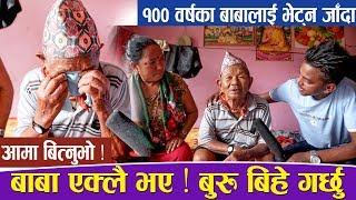 १०० वर्षका बाबालाई भेट्न जाँदा ! आमा बित्नुभो | बाबा एक्लै भए ! बुरु बिहे गर्छु | Suresh Sunar