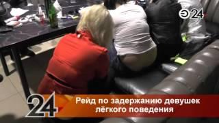 В казанской сауне задержали девушек, занимающихся проституцией