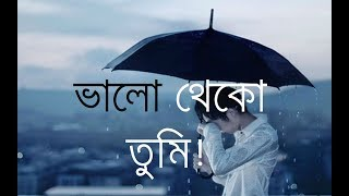 Bangla Sad Love Story... Brokenheart!