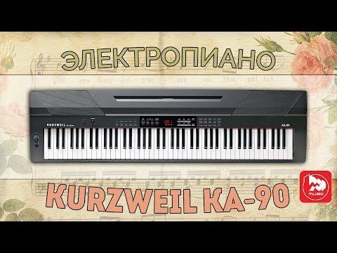 KURZWEIL KA-90 Электропианино, очень доступное