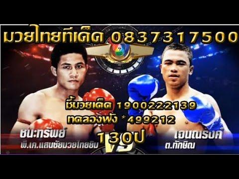 ทัศนะวิจารณ์ศึกมวยไทย 7 สีวันอาทิตย์ที่ 18 ตุลาคม    2558 จากเวทีมวยช่อง 7 สี เวลา 12.45 น.