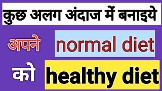 रंगों के अनुसार करे अपने डाइट का चुनाव। #twinsmyworld #healthydiet #rangokeanusarkreapnedietkachunav