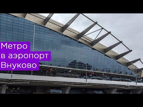 Метро в аэропорт Внуково