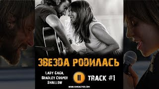 Фильм ЗВЕЗДА РОДИЛАСЬ 2018 музыка OST #1 Lady Gaga, Bradley Cooper Shallow music A Star Is Born,2018