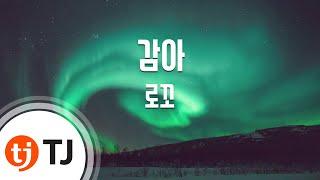 [TJ노래방] 감아 - 로꼬(Feat.Crush) (Hold me tight - Loco) / TJ Karaoke