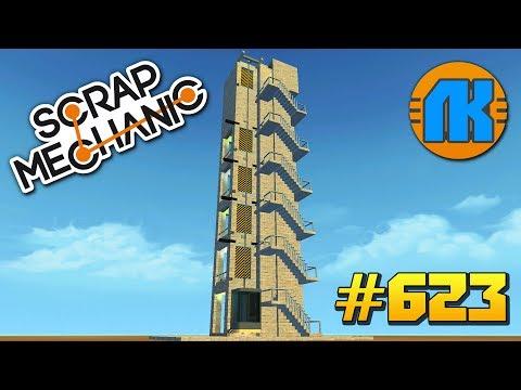 Scrap Mechanic \ #623 \ КРУТОЙ ЛИФТ С НОВОЙ СИСТЕМОЙ ПЕРЕМЕЩЕНИЯ \ СКАЧАТЬ СКРАП МЕХАНИК !!!